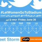 والیبال، حقوق زنان و موج توییتری