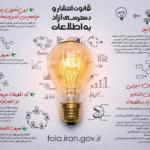 چگونگی ثبت درخواست اطلاعات در ایران