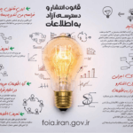 Iran: Right to Know Day must mark commitment to transparency