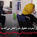 اختلالات اینترنتی اخیر ایران به نگرانیهای حقوق بشری دامن میزند