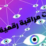 إعلان تأسيس تحالف الشرق الأوسط وشمال إفريقيا لمكافحة المراقبة الإلكترونية