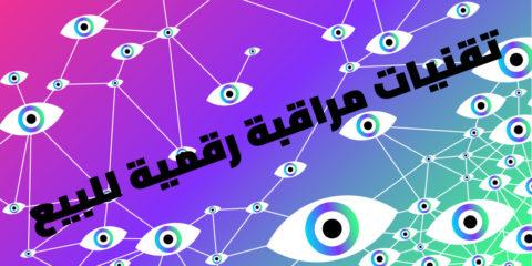 إعلان تأسيس تحالف الشرق الأوسط وشمال إفريقيا لمكافحة المراقبة الإلكترونية - Digital