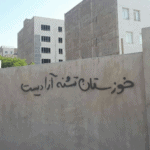 Iran: Bullets, detention and shutdowns: the authorities' response to protests in Khuzestan