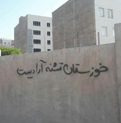 ایران – گلوله، بازداشت و قطع اینترنت، پاسخ مقامات به اعتراضات در خوزستان - Civic Space